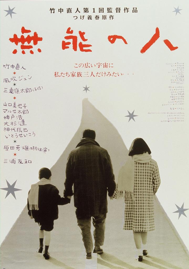 無能の人 | 松竹映画100年の100選