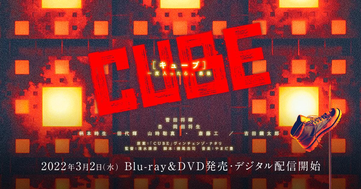映画 cube