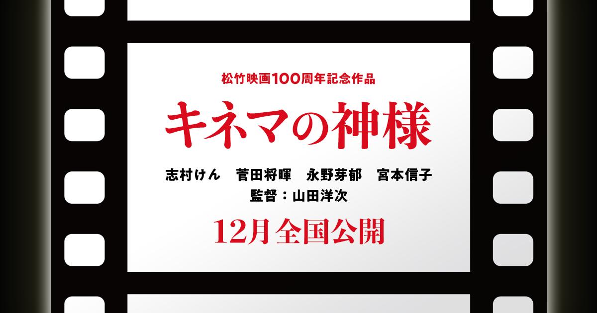 映画『キネマの神様』公式サイト|2020年12月全国公開